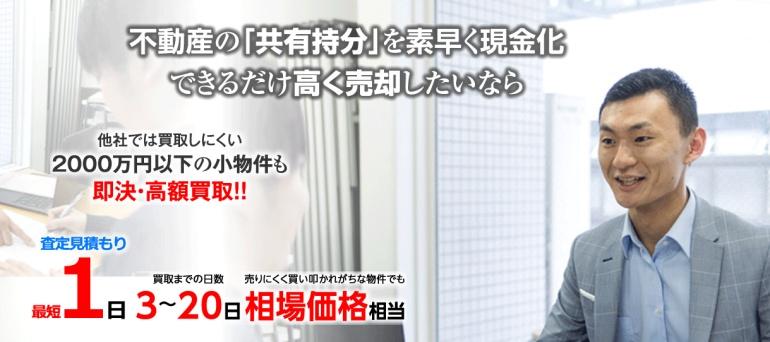 株式会社NSリアルエステート