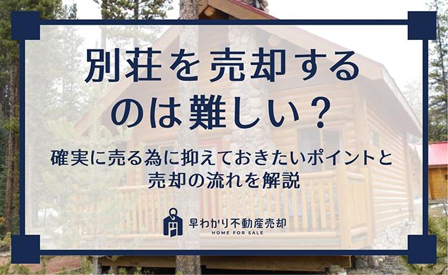 別荘を売却するのは難しい?確実に売る為に抑えておきたいポイントと売却の流れを解説